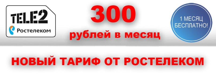 Безлимитный интернет от Ростелеком 300 руб. 290 руб. + месяц в подарок
