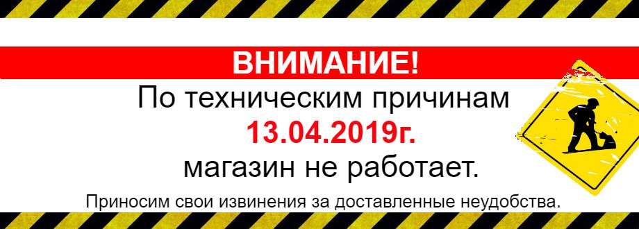 13.04.2019г. магазин временно не работает.