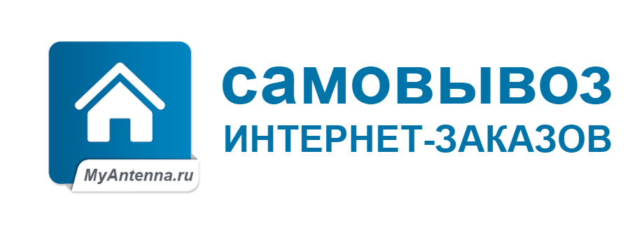 Самовывоз  в интернет-магазине MyAntnna.ru открыт!