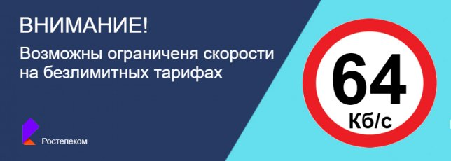 Возможны ограничения скорости на тарифах Ростелеком!