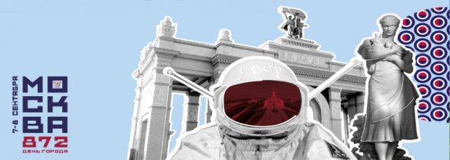 Выходной в честь дня города Москвы