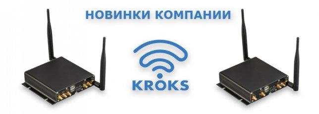 Новые роутеры компании KROKS.
