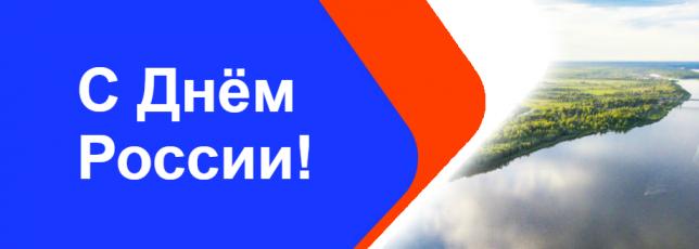Поздравляем с Днём России 2020