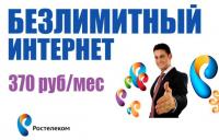 Сим-карта Ростелеком 150 Гб 370 руб./мес.