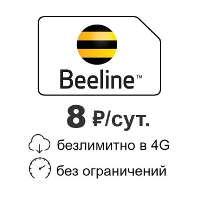 Безлимитный интернет от Билайн 8 руб./сут.