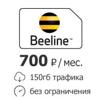 Интернет Билайн 150 Гб 700 руб./мес