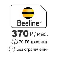 Интернет Билайн 70 Гб 370 руб./мес