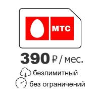 Безлимитный интернет для смартфона MTS 390 руб./мес