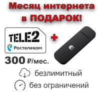 Комплект Huawei E3372 c тарифом Ростелеком 300 р./м. и 1 месяц в подарок