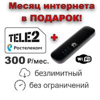 Комплект Huawei E8372 c тарифом Ростелеком 300 р./м. и 1 месяц в подарок