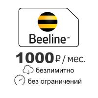 Безлимитный интернет от Билайн 1000 руб./мес.