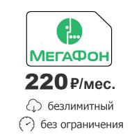 Безлимитный интернет МегаФон 220 руб./мес.