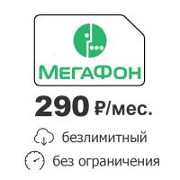 Безлимитный интернет МегаФон 290 руб./мес.