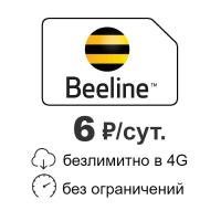 Безлимитный интернет от Билайн 6 руб./сут.