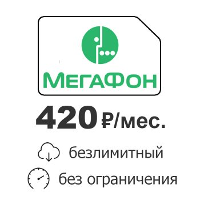 Безлимитный интернет МегаФон 420 руб./мес.