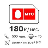 Безлимитный интернет MTS 180 руб./мес