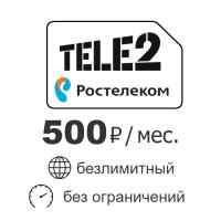 Сим-карта Ростелеком безлимитный интернет за 500 руб./мес