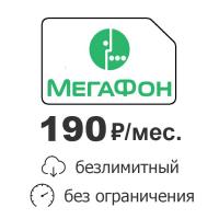 Безлимитный интернет МегаФон ULTRA 190 руб./мес.