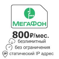 Безлимитный интернет Мегафон 800 руб./мес. + статический IP адрес