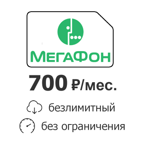 Безлимитный интернет Мегафон 700 руб./мес.