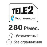 Безлимитный интернет Ростелеком 280 руб./мес.
