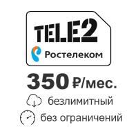 Ростелеком Безлимитный интернет 350 руб./мес.
