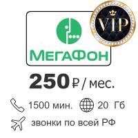 Сим-карта Мегафон VIP тариф 250 руб./мес.