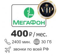 Сим-карта Мегафон VIP тариф 400 руб./мес.