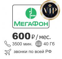 Сим-карта Мегафон VIP тариф 600 руб./мес.