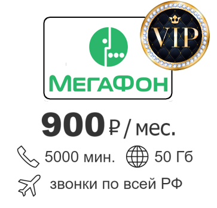 Сим-карта Мегафон VIP тариф 900 руб./мес.