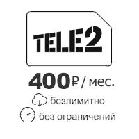 Безлимитный интернет TELE2 400 руб./мес.