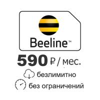 Безлимитный интернет Билайн RED 590 руб./мес.