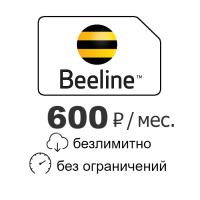 Безлимитный интернет Билайн GREEN 600 руб./мес.