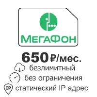 Выгодно купить в интернет-магазине MyAntenna.ru безлимитный интернет Мегафон тариф со статическим IP адресом за 650 руб./мес.