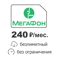 Безлимитный интернет МегаФон ULTRA 240 руб./мес.