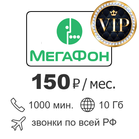 Сим-карта Мегафон VIP тариф 150 руб./мес.