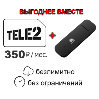 Huawei E3372 + безлимит TELE2 (TELE2) 350 руб./мес.