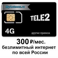 Сим-карта TELE2 Безлимитный интернет за 300 руб./мес.