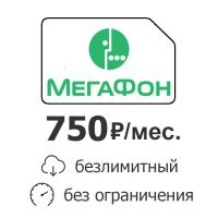 Безлимитный интернет Мегафон 750 руб./мес.
