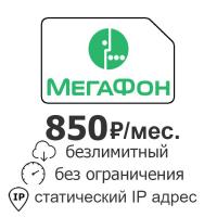 Безлимитный интернет Мегафон 850 руб./мес. + статический IP адрес