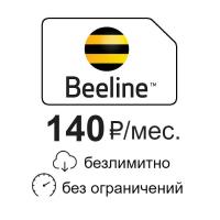 Купить в MyAntenna.ru тариф - Билайн безлимитный интернет 140 руб./мес. (арт. 20379)