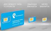Сим-карта Ростелеком тариф 50Гб 350 руб./мес.