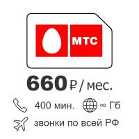 Безлимитный интернет для смартфона MTS 660 руб./мес.
