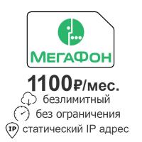 Безлимитный интернет Мегафон 1100 руб./мес. + статический IP адрес