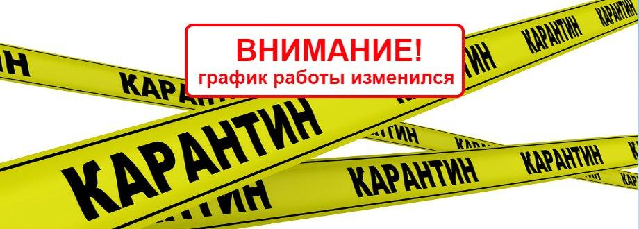 Режим работы магазина в период карантина!