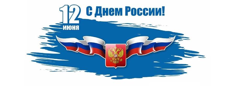 График работы в праздник Дня России.