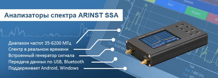 Портативные анализаторы спектра Arinst SSA
