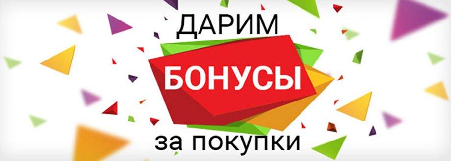 Бонусная карта постоянного покупателя магазина MyAntenna.ru