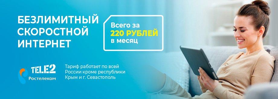 Самый выгодный безлимитный тариф Ростелеком (TELE2) 220 рублей в месяц